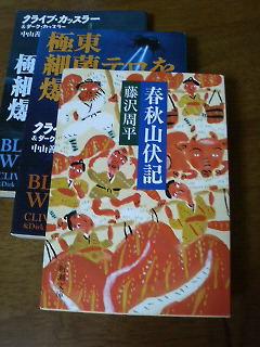 文庫本と蕎麦