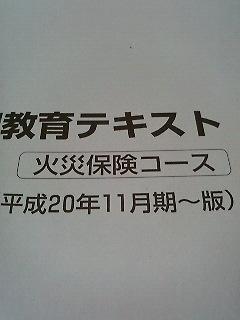 また試験!