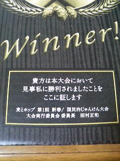 田村さんに勝った!